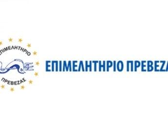 Το επιμελητήριο Πρέβεζας διοργανώνει  διοργανώνει δωρεάν εκπαιδευτικά σεμινάρια με θέμα «Δημιουργία εξαγώγιμου προϊόντος & εξαγωγικές διαδικασίες»