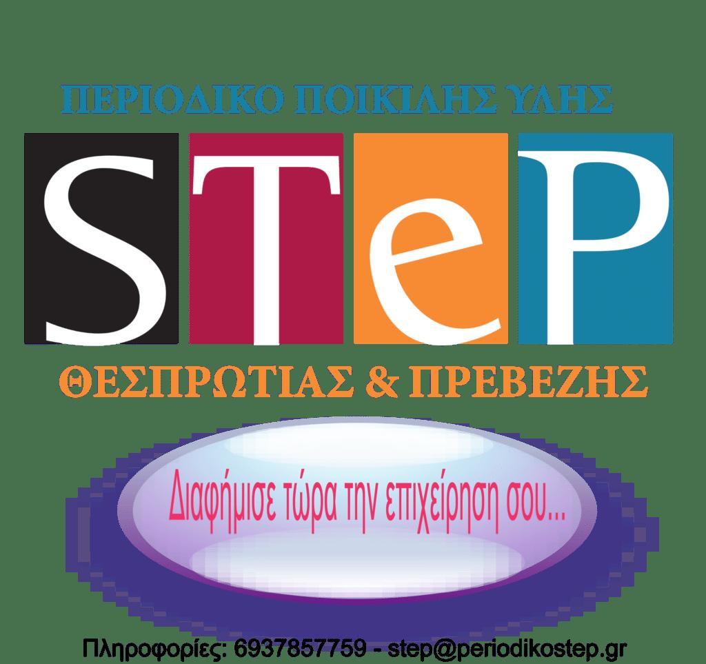 step diaf