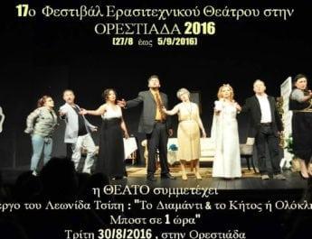 Η ΘΕΑΤΟ στο πανελλήνιο φεστιβάλ ερασιτεχνικού θεάτρου