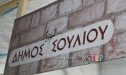 Δήμος Σουλίου: Πρόταση για αλλαγή θέσης του Λαμπόβου