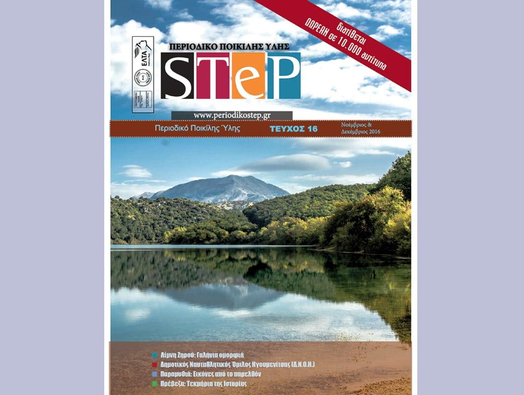 e47bcac05d9 Περιοδικό Step: Δείτε το εξώφυλλο και τα περιεχόμενα του νέου ...