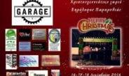 Χριστουγεννιάτικο χωριό στον Ξηρόλοφο Θεσπρωτίας (Δείτε το βίντεο)