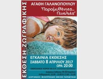Ο ΦΟΠ διοργανώνει έκθεση ζωγραφικής της Αγαθής Γαλανοπούλου