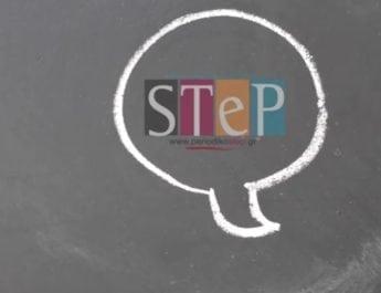 Σποτάκι: περιοδικό Step – το βρίσκεις παντού