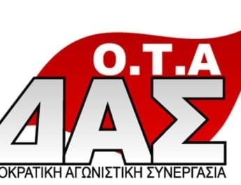 Πρώτη δύναμη αναδείχθηκε η ΔΑΣ – ΟΤΑ στις εκλογές του Συλλόγου Εργαζομένων ΟΤΑ Θεσπρωτίας