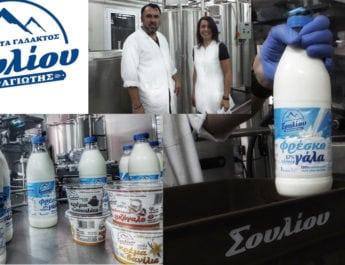 Προϊόντα Γάλακτος Σουλίου: Με ποιοτικά υλικά και αγάπη – Συνέντευξη